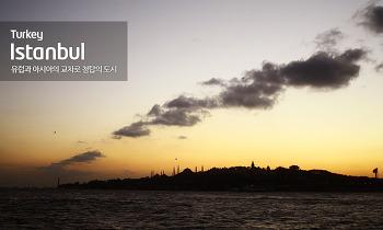 첨탑의 도시 - Istanbul 1편