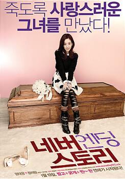 (14) -소셜청년 이대환-  영화 네버엔딩 스토리 정려원, 엄태웅 주연 영화후기