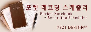 [7321스토어] 포켓 레코딩 스케줄러 (5차리뷰)