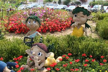용인 꽃 축제