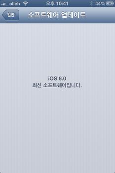iOS6 기능 미리 체험 수 있는 베타버전!