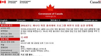 [캐나다 워킹홀리데이] 2011년도 하반기 모집 요강 설명회 - 부산