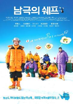 남극의 쉐프 ( The Chef Of South Polar, 2009 ) 감상기...
