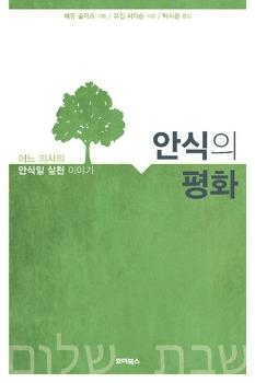 《안식의 평화》 | 매튜 슬리스 지음 | 유진 피터슨 서문 | 박지은 옮김