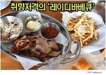 레이디바베큐 BBQ플래터 뉴욕브루클린스타일, 서울 근교 맛집 별내에서 즐기다