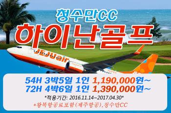 [하이난골프]중국 10대 명문 청수만CC(Clear Water Bay Golf Club)