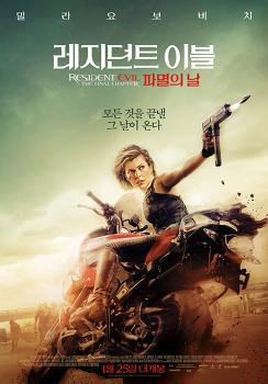 [영화] 대망의 마지막!! <레지던트이블:파멸의날>!!!밀라요보비치 액션의 끝장판!!!