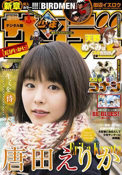 Erika Karata (唐田えりか) - Shonen Sunday no.10 2017