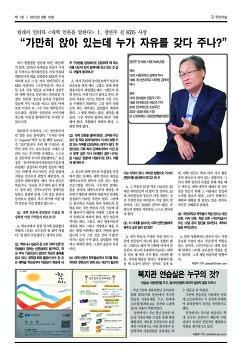 [창간호]릴레이 인터뷰 <대학 언론을 말한다> Ⅰ. 정연주 전 KBS 사장(12.9.12)