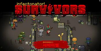 좀비바이러스게임 - 인펙토네이터 : 서바이벌