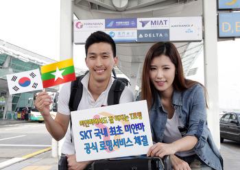 [T로밍] SK텔레콤, 국내 최초로 미얀마 통신공사(MPT)와 로밍서비스를 시작합니다