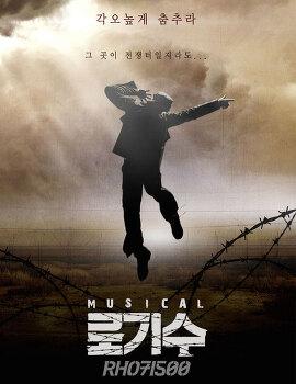 2015 3 12 ~ 2015 5 31 뮤지컬 로기수