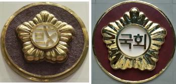 국회, 40여 년 만에 한글 상징으로 바뀌다.