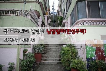 쌈 마이웨이 촬영지 남일빌라(부산 한성주택), 고동만 최애라 나와라!