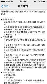 ios8 업데이트 아이폰