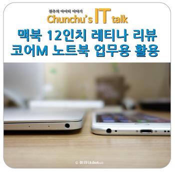 맥북 12인치 레티나 리뷰 - 코어M 노트북 업무용 활용