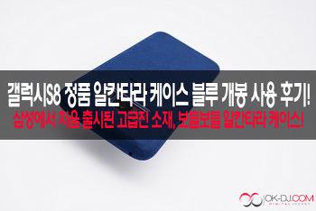 삼성 갤럭시S8 정품 알칸타라 케이스 커버 블루 개봉 사용 후기!