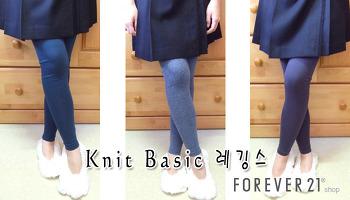 [FOREVER21] 포에버21 Knit Basic 레깅스