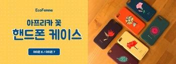 핸드폰케이스 [2017 에코팜므 신상]