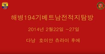 해병대 194기 전적지 탐방영상