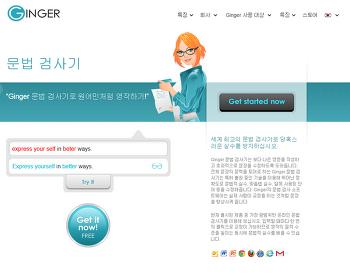 영어 맞춤법 검사기 & 영어 문법 검사기, 무료 영문법 검사기 사이트 Ginger Software