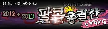 (2014) 2012 + 2013 팔콤 총결산 mini