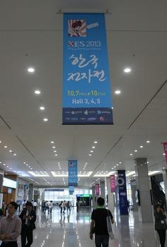 2013 한국전자전(KES)을 다녀오다..!! -1부-
