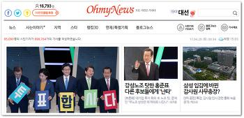 블로그 수익높이기(확장) - 오마이뉴스 좋은글 원고료주기 위젯생성 및 설치방법