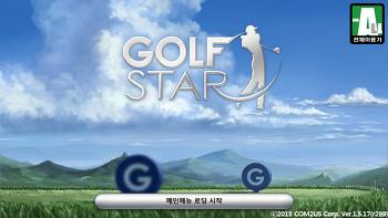 스마트폰 게임 추천 골프스타(Golf Star) 역시 컴투스네요.