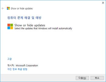윈도우 10 패치 및 드라이버 자동 업데이트 막기