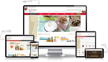 카페용품쇼핑몰 홈페이지 반응형웹 쇼핑몰제작