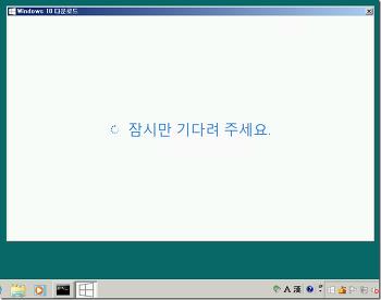 윈도우 10 업그레이드, 언제까지 기다려야 하나? 답답하시다면~