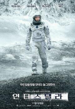 인터스텔라 - 하드 SF를 표방한 가족 드라마