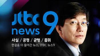 jTBC의 보편적급식, 언론의 가장 중요한 역할을 보여주다.