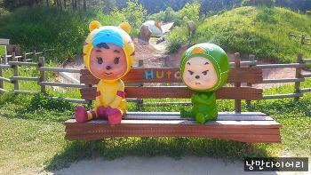 봉화후토스공원 후토스세트장[아이들과가볼만한곳,봉화여행,봉화가볼만한곳]
