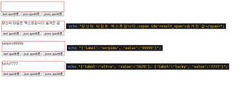 ajax 라이브러리 sendRequest-ajax.js