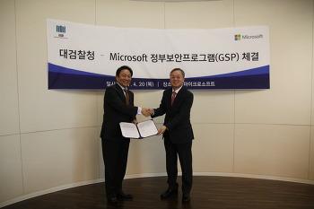 대검-마이크로소프트 정부보안프로그램(GSP) 협약 체결