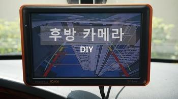 자동차DIY] 후진주차의 두려움은 안녕... 후방카메라 설치하는 법 (후방카메라 DIY)