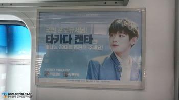 프로듀스101 시즌2 켄타 지하철광고 (열차내부광고)