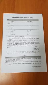개인간 중고차거래 직접 등록하는 방법 (위임인 지정)