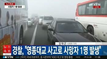 인천 영종대교 교통사고, 아수라장된 60중 추돌사고 원인은?