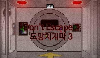 도망치지마3