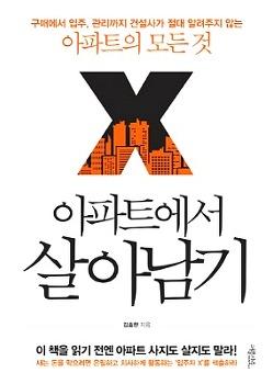 [아파트에서 살아남기 - 김효한] 우리집 관리비가 줄줄 새고 있다고?