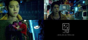 정준영, '홍콩 느와르 영화' 방불케 하는 뮤비 트레일러 공개!