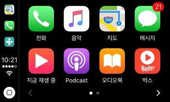 애플 아이폰 카플레이
