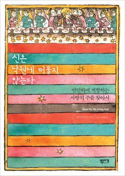 <신은 낙원에 머물지 않는다> 리뷰 _김실땅