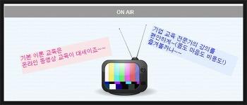 동영상강좌_중견사원_대리_역량강화_조은우