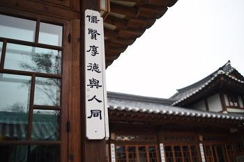서울한옥 : 백인제 선생 옛집