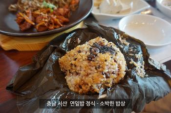 충남 서산 소박한밥상, 여름별미 연잎밥 정식을 맛보다~!