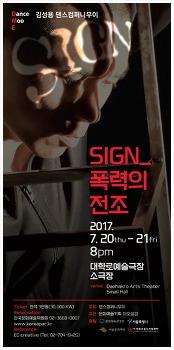 댄스컴퍼니무이 <Sign_폭력의 전조> 2017년 7월 20일-21일, 대학로예술극장 소극장